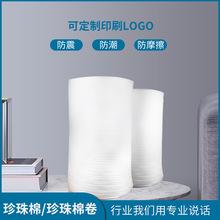 epe珍珠棉卷材泡沫棉防震快递包装发泡棉缓冲包装膜包装材料现货