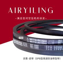 SPB型高速防油窄型帶 空壓機配件皮帶適用于三星 螺桿機傳送帶