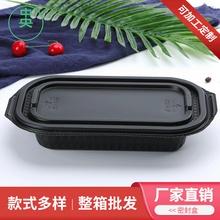 食品级一次性饭盒吸塑外卖打包盒日式便当盒密封保鲜盒带盖打包盒