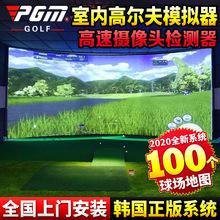 上门安装!室内高尔夫模拟器 高速模拟器设备 全自动回球系统