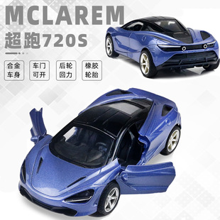 Fast and Furious 9 McKay alloy sports car Lun model pull back toy car boy toy car baking ornaments