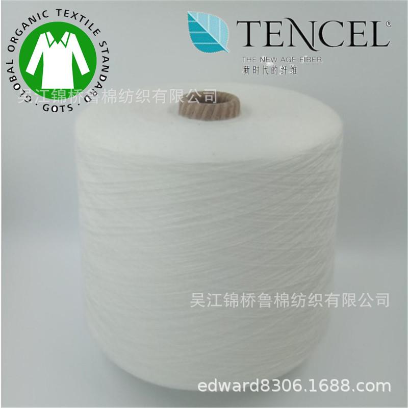 棉锦混纺纱21竹节莫代尔天丝有机棉亚麻大豆竹碳纤维合股锦粘空包