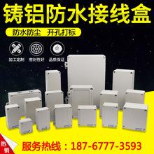廠家直銷賽普鑄鋁防水盒IP66室外鋁合金按鈕盒工業灌膠金屬接線盒