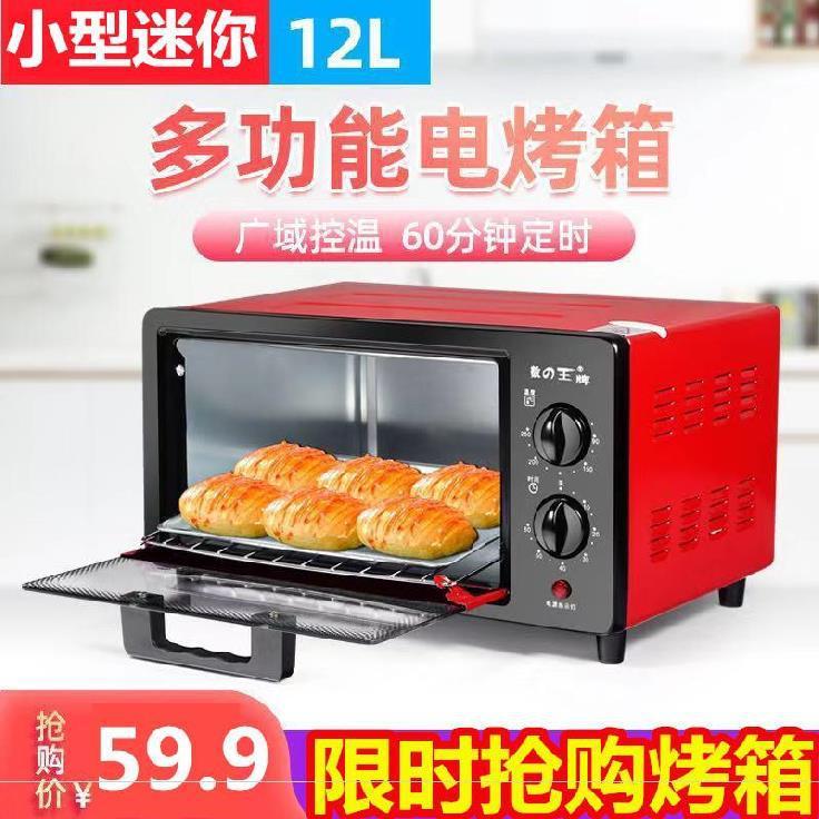 创意智能电烤箱寝室学生烘培机耐用全功能小型迷你家用机办公室