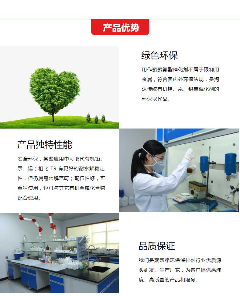 铋锌复配催化剂-有机铋与有机锌复配的催化剂产品优势