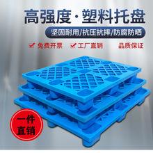 塑料托盤叉車板工廠倉庫倉儲貨物防潮墊超市地堆貨架九腳網格卡板