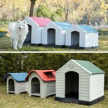 四季通用夏防晒狗棚 大中小型犬金毛塑料狗窝 户外防雨宠物窝狗窝