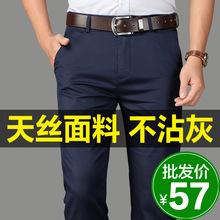 夏季天丝男士休闲裤男薄款冰丝西裤男商务直筒宽松长裤子8018B