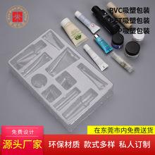 定制化妝品PS植絨吸塑PVC環保植絨吸塑PET吸塑托化妝品吸塑包裝