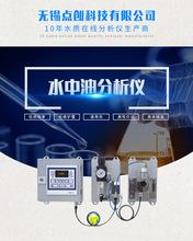 水中油分析儀 紅外測油儀紅外分光測油儀標準測油儀水中油分析儀