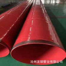 DN200涂塑鋼管價格 DN200螺旋鋼管現貨直銷