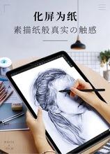 三星Note10.1类纸膜TabA7.0 8.0纸质膜9.7 S7 S7plus手写绘画贴膜