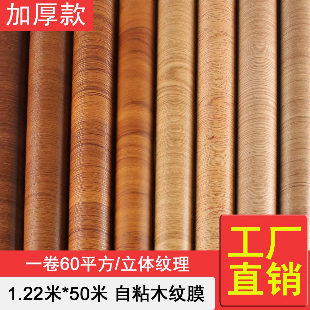 122寬加厚木紋衣柜子翻新舊門家具貼紙木紋自粘墻紙防水波音軟片