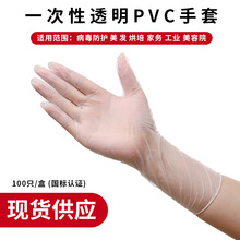 一次性PVC手套美容美發工業勞保防護家務透明無粉100只盒裝抽取式