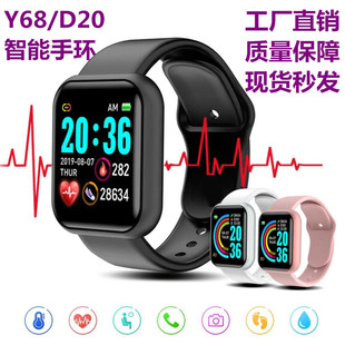 The new D20/Y68S smart bracelet watch sports heart rate watch control music step counter imitation water bluetooth bracelet