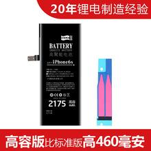 飞毛腿手机电池适用于苹果iphone6s7 7P苹果8/X高容量电池正品