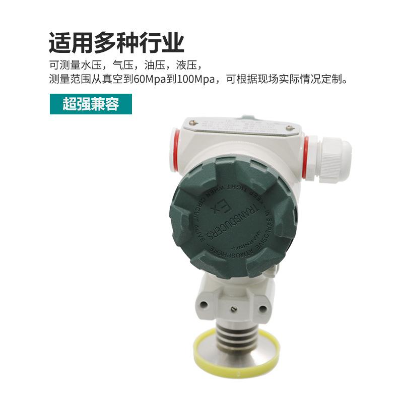 卫生型压力变送器