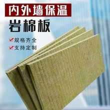 建筑外墙保温定制岩棉板 机制憎水岩棉板 铝箔复合玄武岩棉板批发