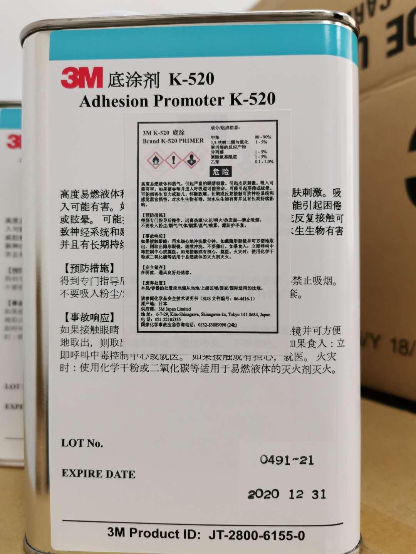 【3M胶】原装进口3M K520底胶 3M K-520底涂处理剂 进口3m胶