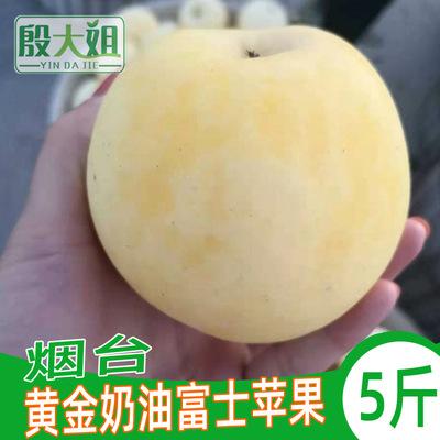 货源烟台奶油苹果 黄金奶油富士 金苹果非红富士顺丰包邮新鲜孕妇水果批发
