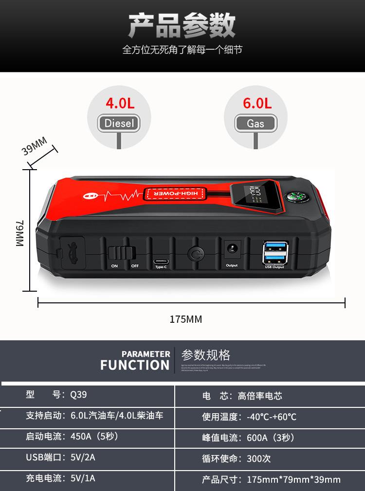 移动电源详情页-TM30_14