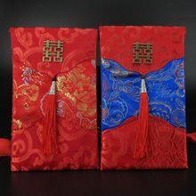 新款结婚喜字布艺红包利是封创意订婚彩礼改口费中号刺绣锦缎红包