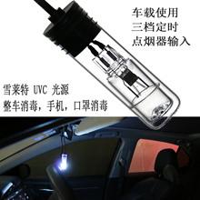 車載紫外線消毒燈車用UV照射除臭表面殺菌除螨空氣凈化三檔定時