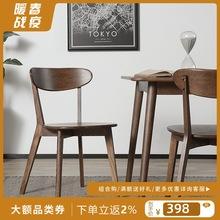 北歐創意餐椅黑胡桃木色書桌椅子現代簡約小戶型家用實木餐桌椅
