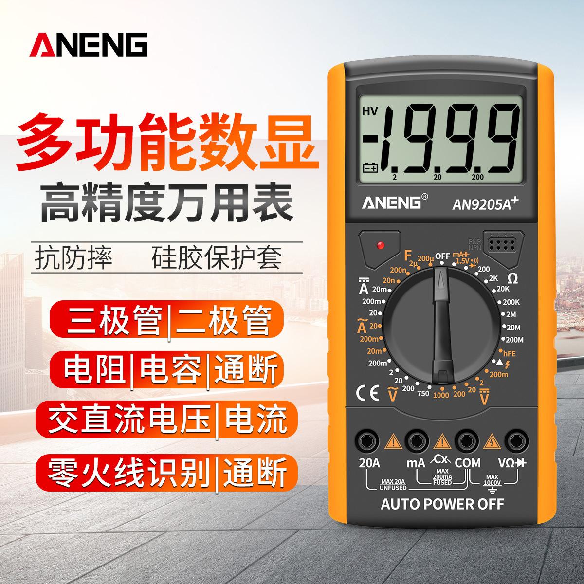 数字万用表高精度数显万能表DT9205A全自动多功能电工电压电流表