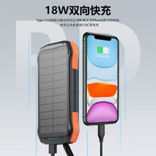 外貿熱銷無線充充電寶16000毫安PD18W快充三防水太陽能移動電源