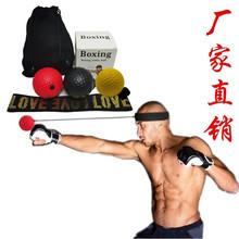 拳击速度反应训练球头戴式boxing反射魔力发泄球PU发泡球用品