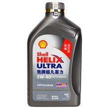 殼牌機油超凡喜力5W-40全合成機油汽車潤滑油SN級灰殼1L裝