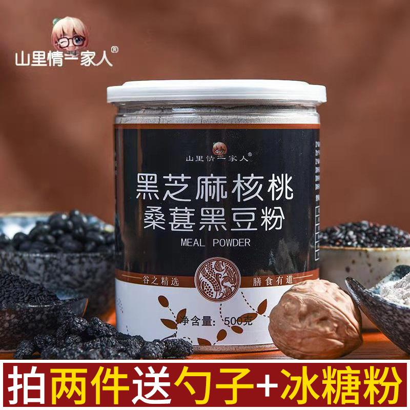 黑芝麻核桃桑葚黑豆粉500g罐装现磨熟粉冲饮即食营养早餐杂粮粉