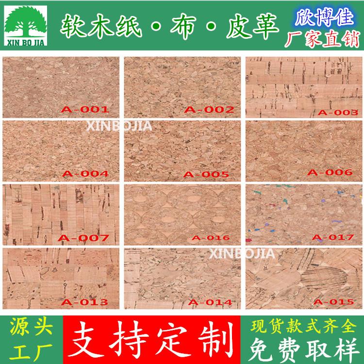 供应防污处理软木纸 运动器材 家具封面 软木皮革材料加工批发