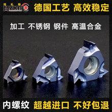 數控內螺紋刀片 不銹鋼螺紋車刀片 55 60度 內孔牙刀粒螺紋牙刀片