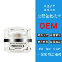 调肤控色霜·白·透·亮拒绝反黑淡化斑点锁水保湿OEM