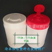 120片湿巾桶、消毒湿巾桶、厂家直销120片