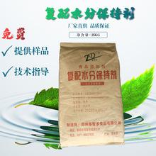 厂家直供 复配水分保持剂 嫩肉粉 复合磷酸盐 保水剂 增重 护色剂