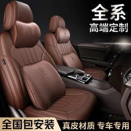 紫风铃全包真皮座椅套全包围汽车坐垫新订做牛皮四季通用专用座套