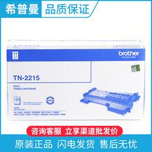 兄弟原装墨粉盒(TN-2215/TN-2225)低容/高容 硒鼓(DR-2250)