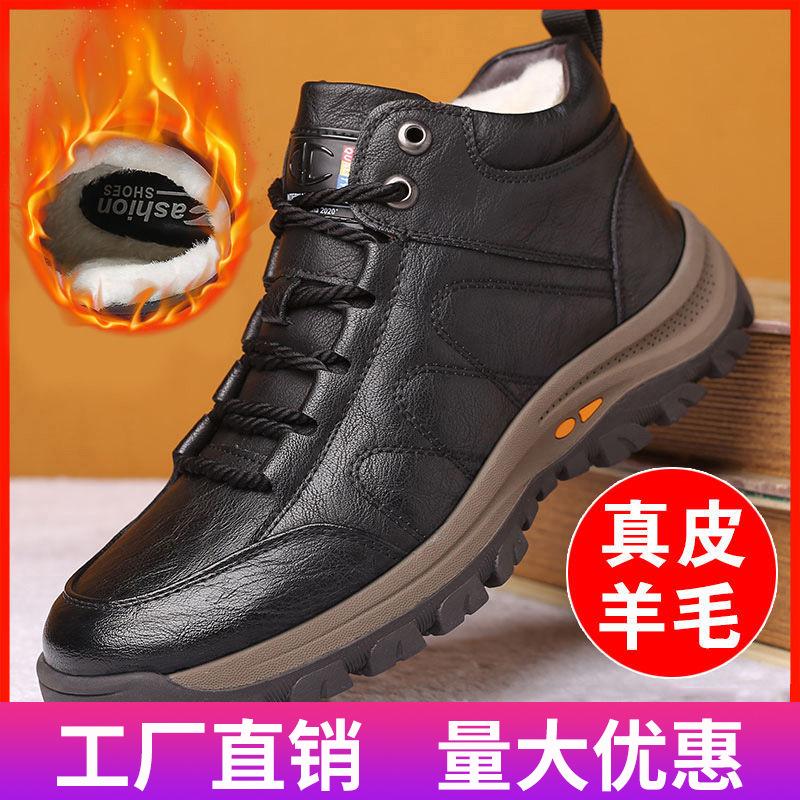冬季棉鞋男士保暖加绒加厚雪地靴中年羊毛真皮爸爸鞋中老年老人鞋
