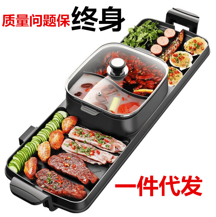 Cross-border Exclusively For Korean Multi-function Electric Grill Non-stick Electric Yuan Yang Guo Rinse Bake One Pot Smokeless Grill
