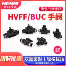 气动快插接头BUC气管快速手阀HVFF-04-06-08-10-12手动开关连接阀