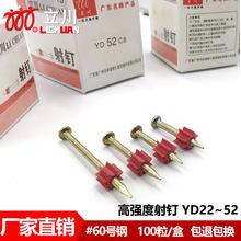 立川牌2227324752射釘廠價直銷足100支3.2mm桿鋼釘水泥釘批發零售