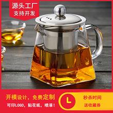 耐热玻璃四方茶壶不锈钢过滤花茶煮泡茶壶耐高温加厚红茶绿茶壶