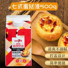 烘焙原料7式葡式蛋挞液500g蛋挞皮用半成品调味蛋液蛋挞水蛋挞汁