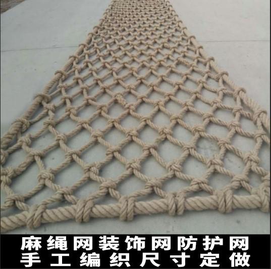 麻绳网格装饰网复古酒吧餐厅吊顶隔断装饰渔网攀爬网安全防护网绳