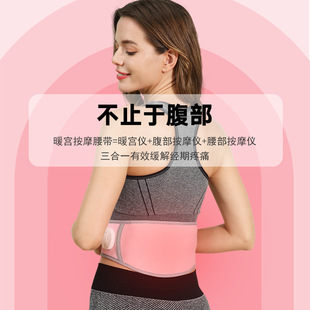 Warm palace belt for girls during menstrual period, aunt stomach ache, cold palace fever, ems dual pulse warm instrument waist support