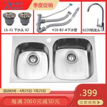 不锈钢双槽水槽 达威尔 季度促销套装 不锈钢洗碗槽  67222E