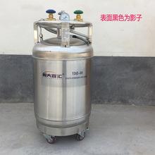50L自增壓液氮罐  實驗室滴氮機補氮容器 不銹鋼自增壓液氮容器